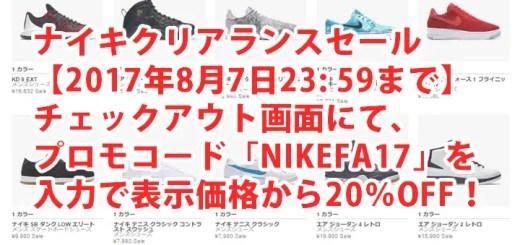 【8/7 23:59まで】チェックアウト画面にて、プロモーションコード「NIKEFA17」を入力するとクリアランスセール商品の表示価格から更に20%割引!