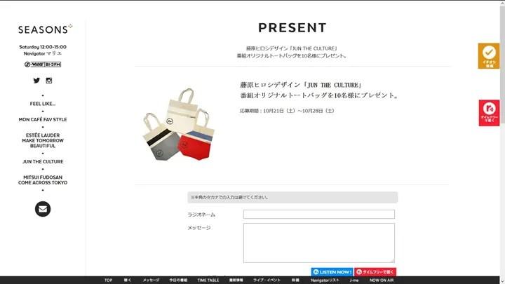 フラグメント × J-WAVE コラボトートバッグが本人SNSにて登場! (ジェイウェイブ FRAGMENT)
