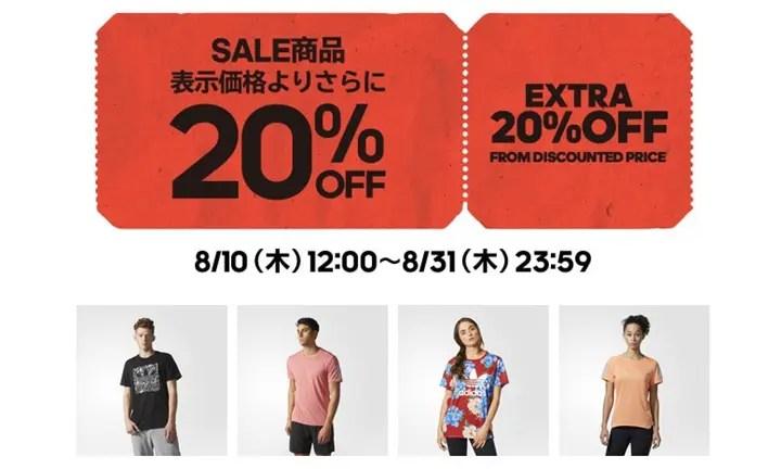 【セール情報】8/31(木)までアディダスオンラインショップにてセール品が更に20%OFF! (adidas)