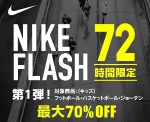 【72時間限定】8/27 12:00まで「ナイキ フラッシュ セール」が開催! (NIKE FLASH SALE)