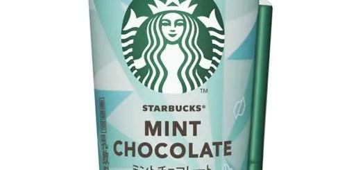ミントの香りとプディングの食感を爽やかに楽しむチョコレートドリンク「スターバックス ミントチョコレート WITH チョコレートプディング」が8/29発売 (STARBUCKS スタバ)