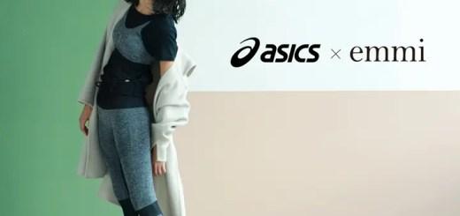 emmi × ASICSがコラボしたトレーニングウェアラインが9/8ローンチ (エミ アシックス)