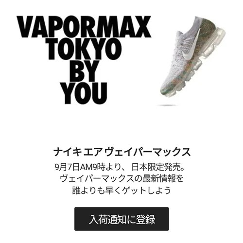 """日本限定!9/7登場 ナイキ iD エア ヴェイパーマックス フライニット """"ホワイト/マルチ"""" (NIKE iD AIR VAPORMAX FLYKNIT """"White/Multi"""") [AQ8619-992][AQ8620-992]"""