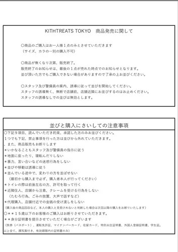 【日本限定】KITH TREATS TOKYO パーカー 全6色が9/8発売 (キス トリーツ トウキョウ)