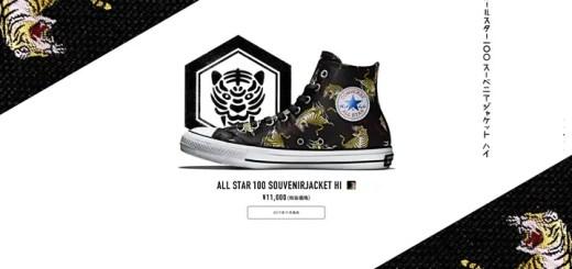 スカジャン × CONVERSE ALL STAR 100 SOUVENIRJACKET HIが11月発売 (コンバース オールスター スーベニアジャケット ハイ)