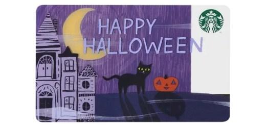 ハロウィン スタバ!ハロウィンデザインのスタバカード「スターバックス カード ホーンテッドハウス」が登場 (STARBUCKS 2017 Halloween)