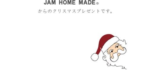 JAM HOME MADEからちょっと早いクリスマス プレゼント!「2017 X'mas Campaign」として15%OFFクーポンが! (ジャムホームメイド)