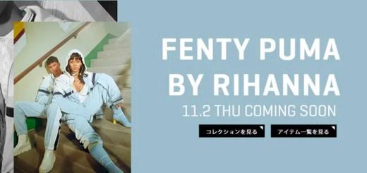 FENTY PUMA by RIHANNA 2017 A/W ニューコレクションが11/2発売! (リアーナ プーマ 2017年 秋冬)