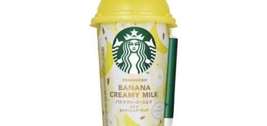スターバックス チルドカップシリーズから「バナナクリーミーミルク バナナ&クラッシュアーモンド」が11/7から発売 (STARBUCKS スタバ)