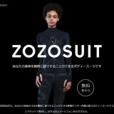 ZOZOTOWNから身体の寸法を瞬時に採寸することのできる伸縮センサー内蔵の採寸ボディースーツ「ZOZOSUIT」の無料配布がスタート (ゾゾタウン)