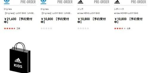 アディダスオンライン 2012年 福袋の予約開始スタート! (adidas Happy Bag)