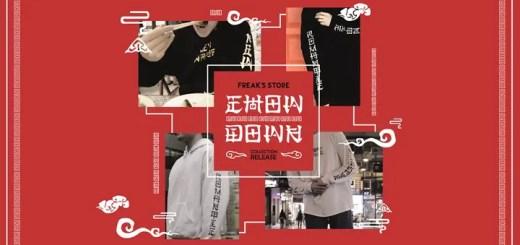 フリークスストアから、中華なストリートウェア「CHOW DOWN COLLECTION RELEASE-チャウダウンコレクションリリース」が先行販売 (FREAK'S STORE)