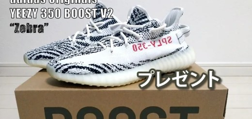 """【プレゼント1名】アディダス オリジナルス イージー 350 ブースト V2 """"ゼブラ"""" (adidas Originals YEEZY 350 BOOST V2 """"Zebra"""") [CP9654]"""