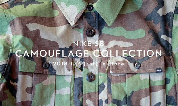 1/13発売!NIKE SB CAMOUFLAGE COLLECTION (ナイキ SB カモフラージュ コレクション)