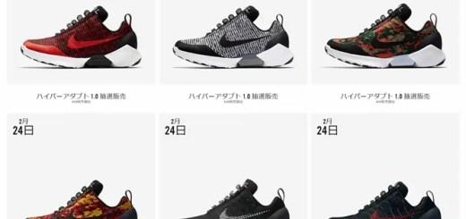 【SNKRS 2/24 9:00~リストック】全6カラー!自動靴ひも調整シューズ「NIKE HyperAdapt 1.0」 (ナイキ ハイパー アダプト)