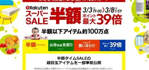 3/3 19:00~スタート!楽天スーパーセールで半額スニーカーをゲットしよう! (NIKE adidas REEBOK PUMA VANS CONVERSE)