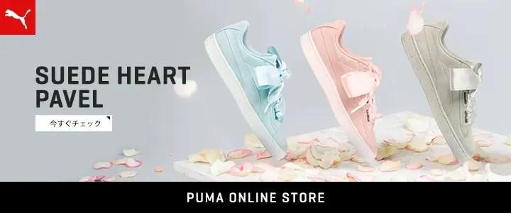 PUMA HEART 秋冬新作「SUEDE HEART PAVEL-スエード ハート ペベル」3カラーが3/15発売 (プーマ)