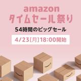 Amazonにて「54時間のタイムセール祭り」が本日4/23 18:00~4/25まで開始 (アマゾン)