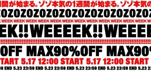 ZOZOの本気を見よ!10万点以上のアイテムが最大90%OFF、目玉アイテムや豪華クーポンなどゾゾ本気の1週間「ZOZOWEEK」5月17日 12時から開幕」!