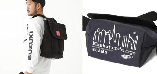 Manhattan Portage × BEAMS 別注 バックパック/メッセンジャーバッグが7月上旬発売 (マンハッタンポーテージ ビームス)