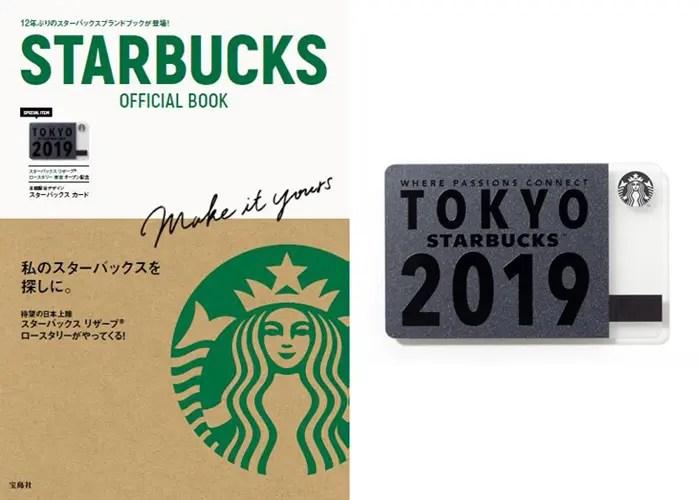 12年ぶりにスタバカード付 スターバックス ブランドブック「STARBUCKS OFFICIAL BOOK」が2/19発売!