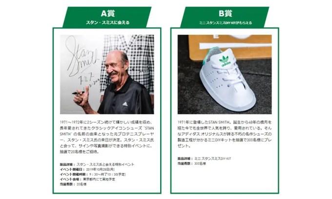 オンラインショップ&一部直営店限定!今なら抽選でプレゼントが当たるアディダス スタンスミス スペシャルキャンペーンが9/29まで開催 (adidas Originals STAN SMITH)