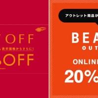 BEAMS 各店舗にて「LAST OFF」「アウトレットタイムセール」が8/15~8/31まで開催 (ビームス)
