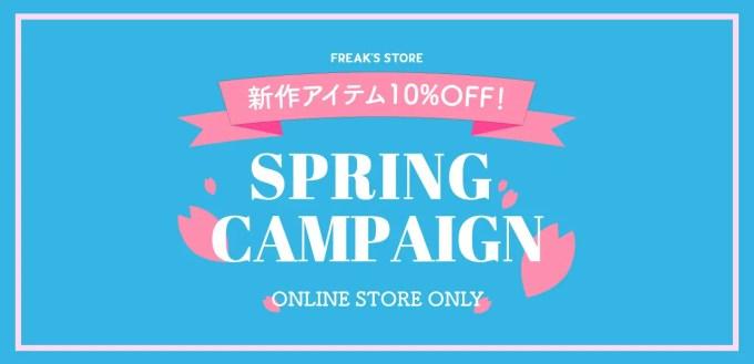 【セール情報】フリークスストア オンラインにて、春の新作をお得に!新作アイテム10%OFFキャンペーンが開催!