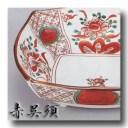 8号鉢 赤呉須(木箱入)
