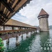 瑞士卡貝爾教堂橋chapel bridge,瑞士卡貝爾教堂橋,chapel bridge,卡貝爾教堂橋,教堂橋,瑞士教堂橋,琉森卡貝爾教堂橋,琉森教堂橋,琉森景點
