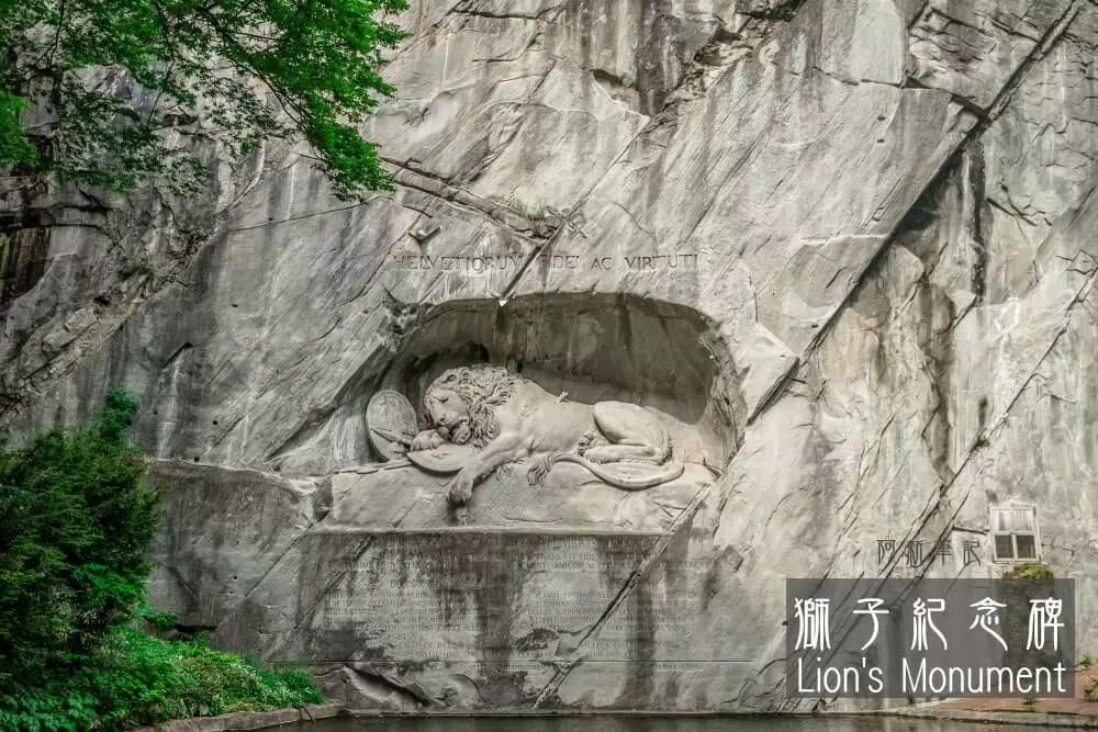 獅子紀念碑 lions monument |隱藏冰河公園旁,瑞士琉森知名景點一定要打卡,雕工精細有著背後含意…