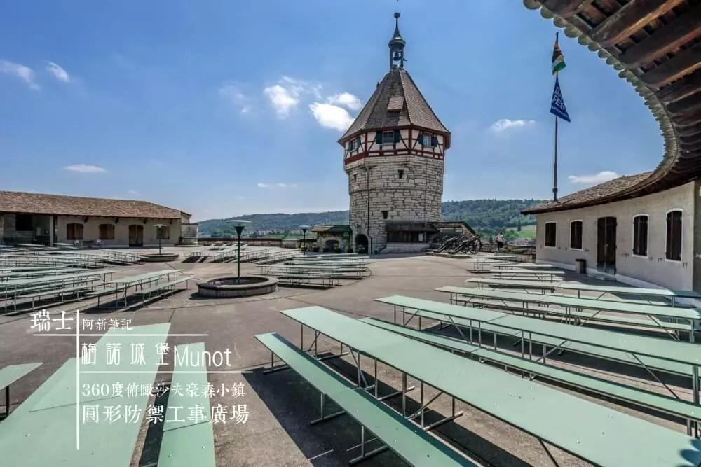 梅諾城堡 |瑞士沙夫豪森旅遊景點,圓型廣場必訪,360俯瞰沙夫豪森小鎮。