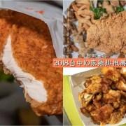 2018台中雞排推薦,台中雞排推薦,2018台中雞排,台中雞排