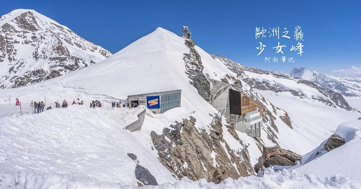 瑞士 少女峰 |前往歐洲之巔 JUNGFRAU 交通、票價攻略及滿滿美景照~