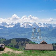 瑞吉峰,Rigi,瑞吉山,瑞吉山自由行,瑞士瑞吉峰,瑞士瑞吉山,瑞士自由行,瑞士旅遊,瑞士自助