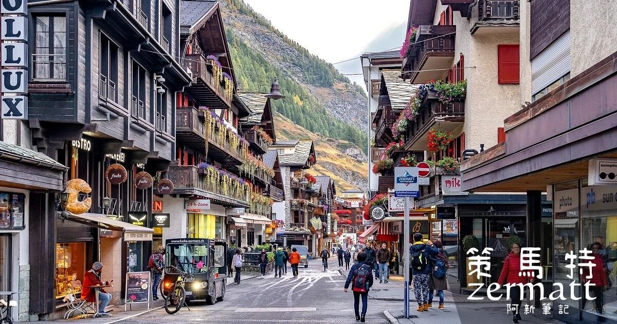 瑞士必去小鎮 策馬特 Zermatt 必買、必逛、必玩旅遊景點攻略,教你怎麼玩策馬特。