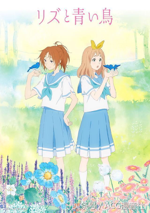京阿尼劇場版動畫《莉茲與青鳥》4月21日於日本上映 - 動漫都市ACGM   FUN01 創作分享