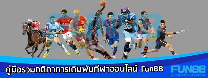 คู่มือรวมกฎกติกาการเดิมพันกีฬาออนไลน์ Fun88 ละเอียดที่สุด