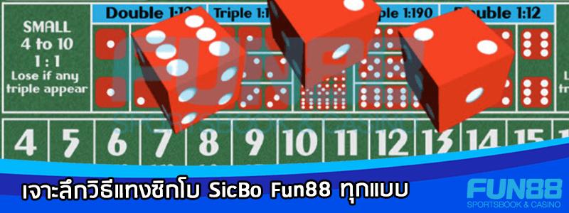 เจาะลึกวิธีแทงซิกโบ SicBo ไฮโล คาสิโนสดออนไลน์ Fun88 ทุกแบบ เข้าใจได้ทันที