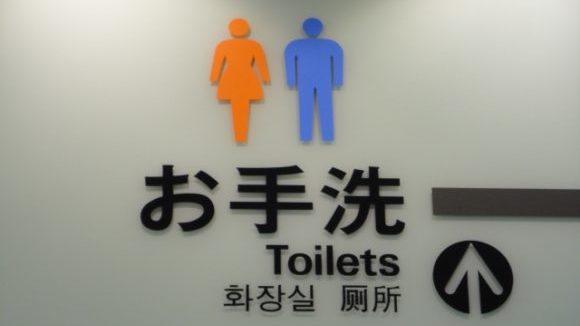 韓国語でトイレはどう聞く?現地でそのまま使える20フレーズ!