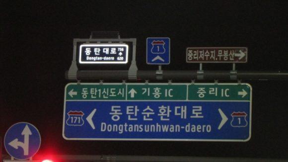 正しい韓国語の住所の書き方!間違えないための7つのルール!