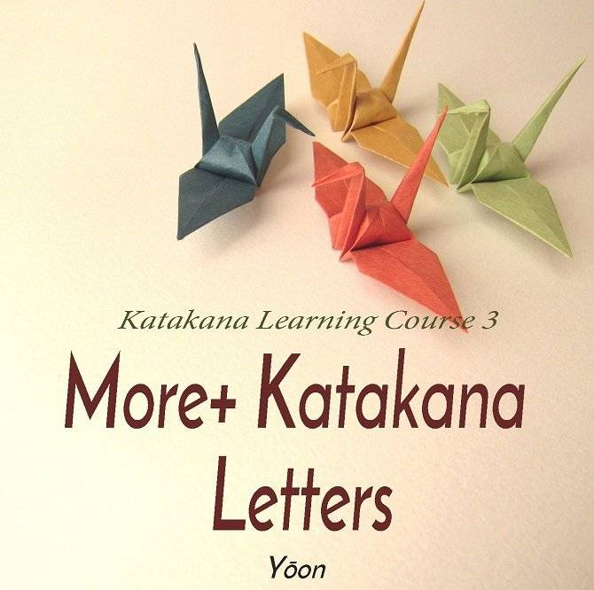 Katakana, yoon, yoon, katakana yoon, how to learn yoon, how to learn katakana