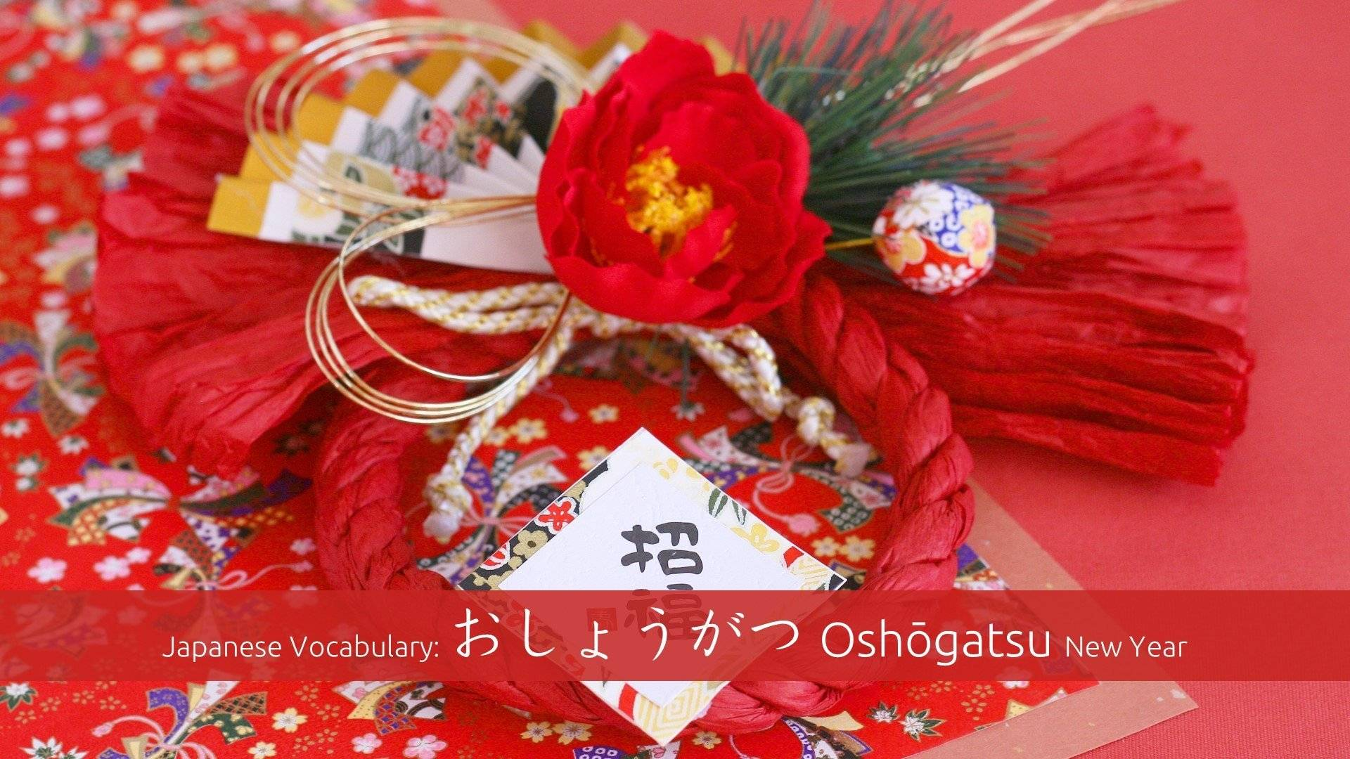 Japanese Vocabulary: New Year おしょうがつ Oshogatsu