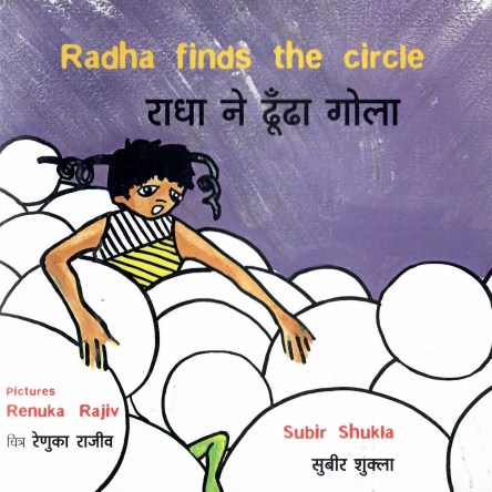 RADHA FINDS THE CIRCLE (ENGLISH-HINDI)