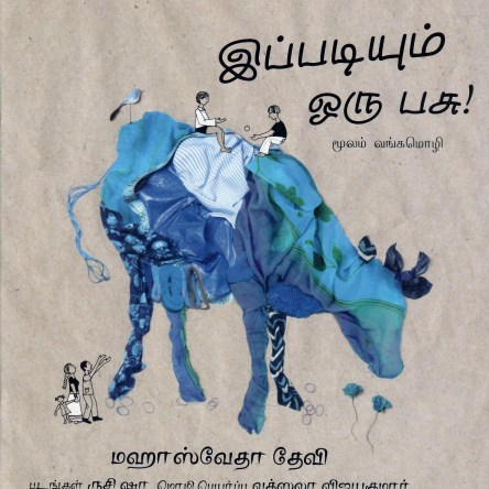 OUR INCREDIBLE COW (TAMIL)