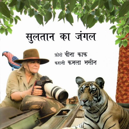 SULTAN'S FOREST/ SULTAN KA JUNGLE (HINDI)