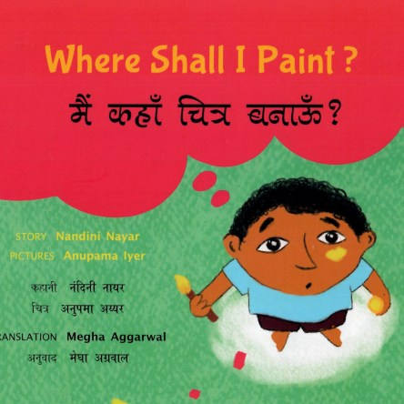 WHERE SHALL I PAINT? (ENGLISH-HINDI)