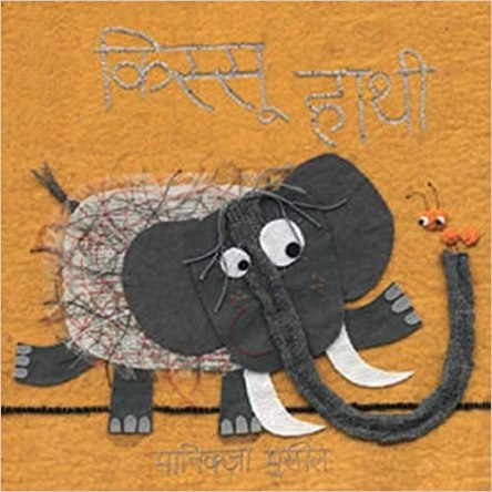 KISSU HATHI (HINDI)