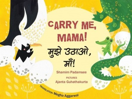 CARRY ME, MAMA! (ENGLISH – HINDI)