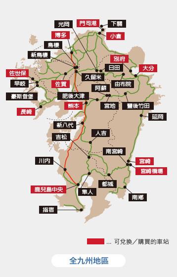 JR Pass全九州鐵路周遊券